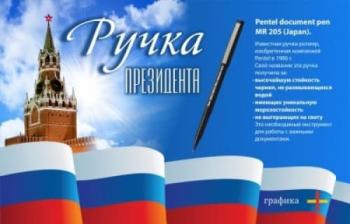 Ручка президента