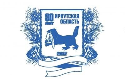 Иркутская область 80 лет