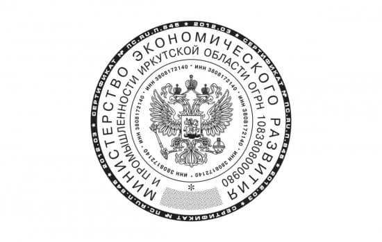 Гербовая печать