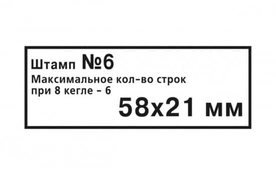 Прямоугольный штамп
